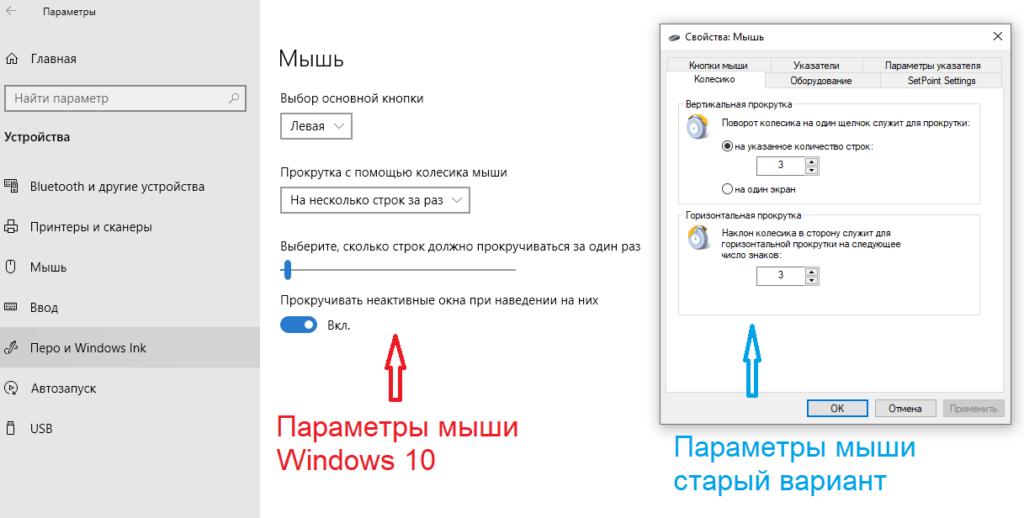 Настройки Мышь Windows 10