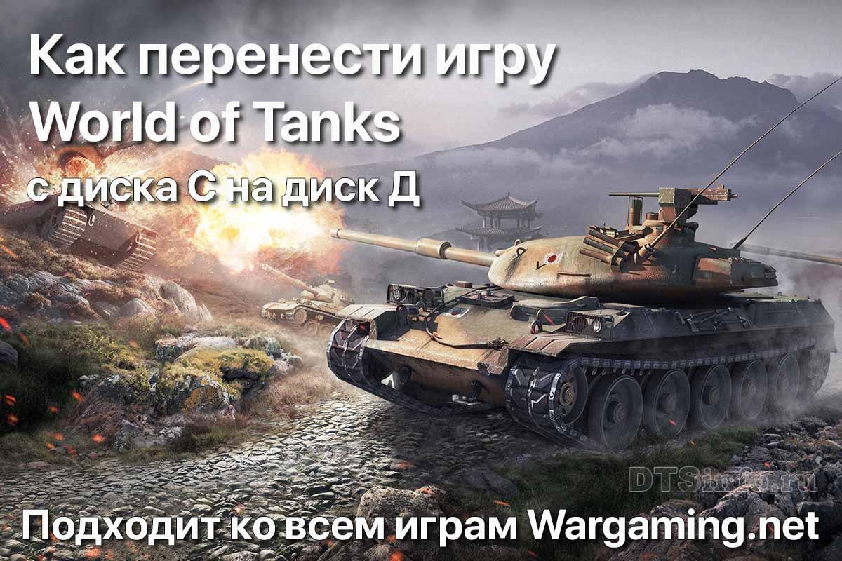 Как перенести игру World of Tanks с диска С на диск Д
