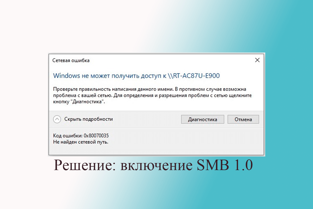 Ошибка 0x80070035. Не найден сетевой путь Windows 10