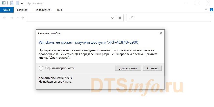 Windows 10 не может получить доступ к сетевому диску