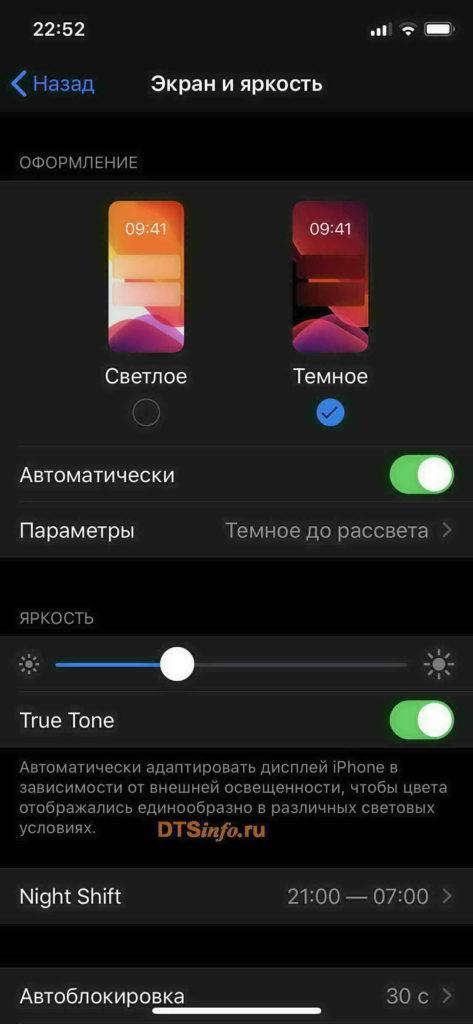 В WhatsApp для IOS появился темный режим