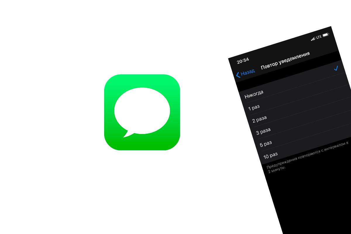 Read more about the article iPhone 2 раза оповещает о входящем сообщении как отключить
