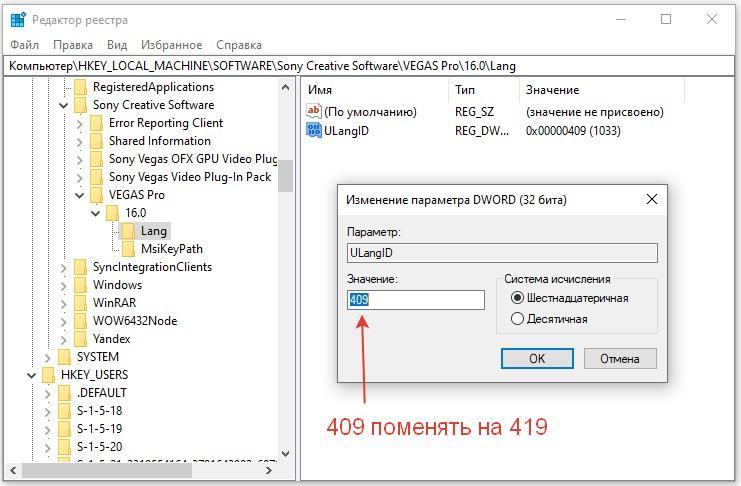 редактор реестра ULangID, значение 409