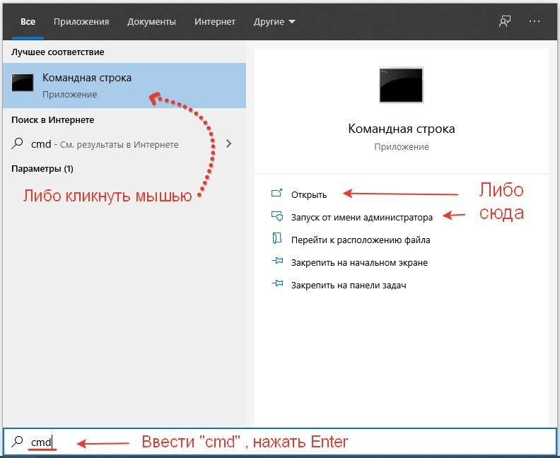 Открытие CMD Windows 10