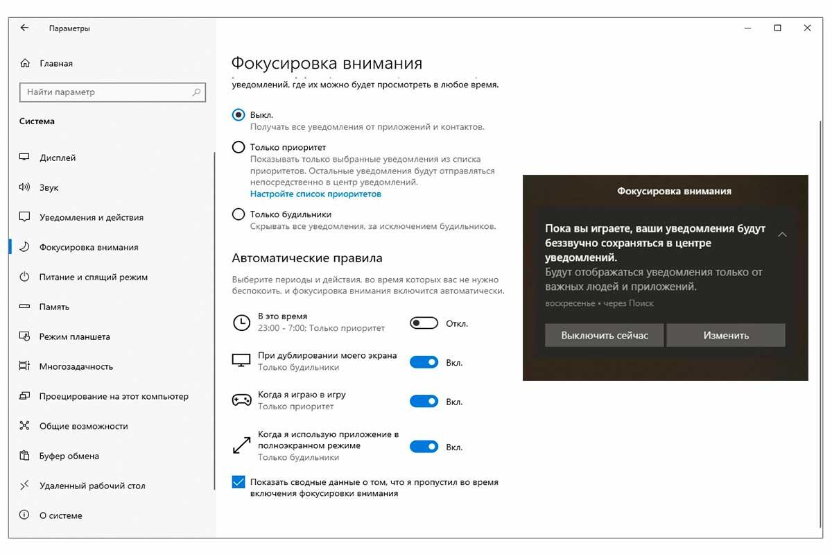 Read more about the article Как отключить уведомления Фокусировка внимания Windows 10