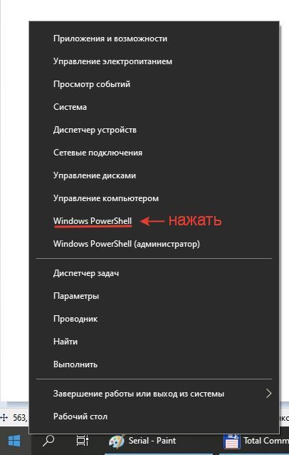 открытие PowerShell
