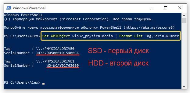 Определение серийного номера SSD и HDD через Windows PowerShell