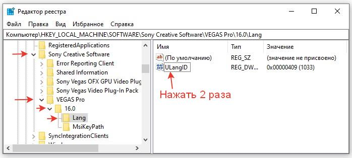 Regedit - редактор реестра Sony Vegas Pro