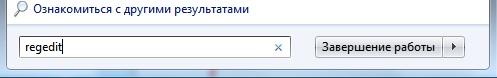 Windows 7 regedit в окне поиска