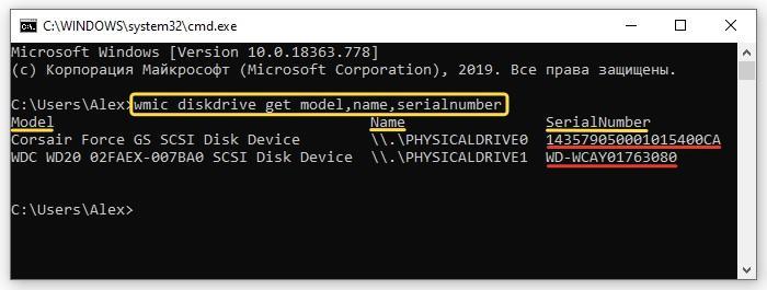 Определение серийного номера SSD и HDD через командную строку