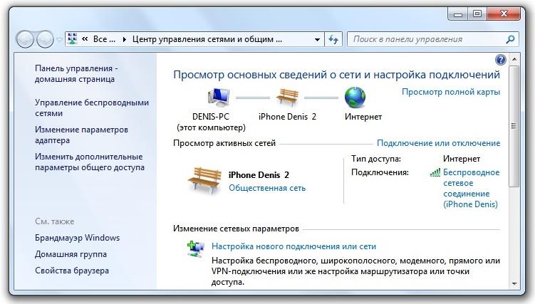 Windows 7 Центр управления сетями и общим доступом