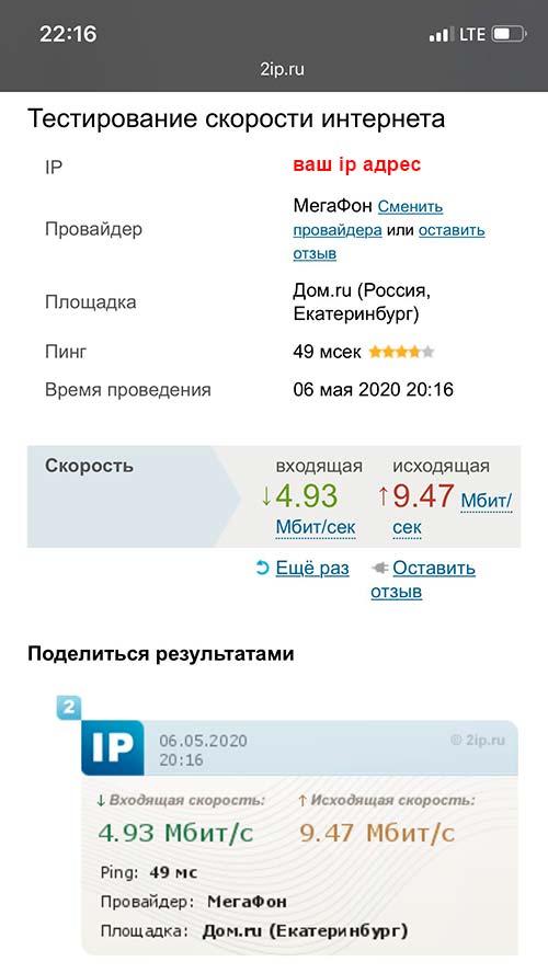 2ip проверка скорости интернета