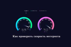 Как проверить скорость Интернета на телефоне и планшете