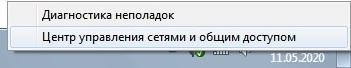 Выбрать центр управления сетями Windows 7