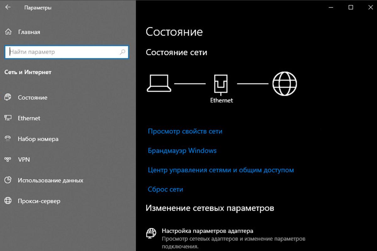 Как открыть Центр управления сетями и общим доступом Windows 10 и 7