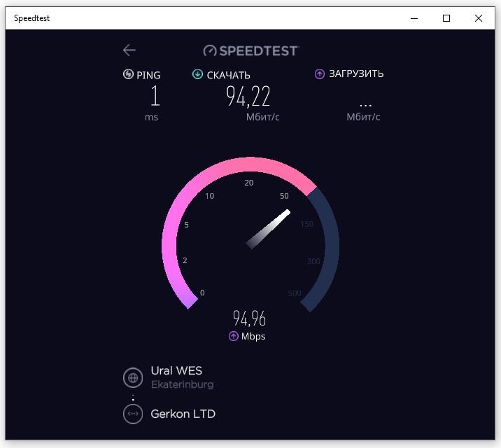 Как узнать скорость интернета 9