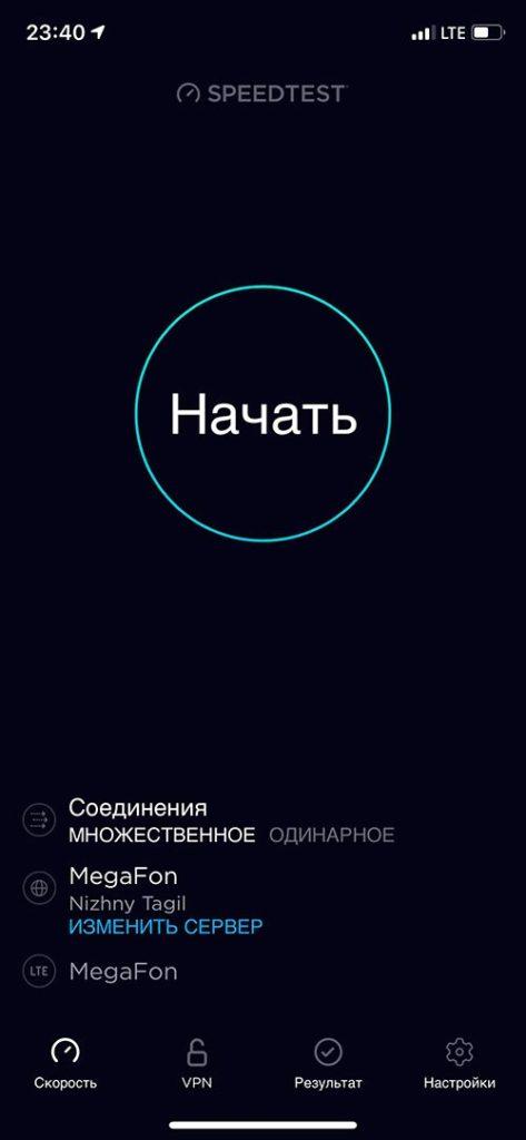 Как проверить скорость Интернета на телефоне и планшете 1