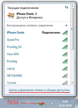 Значок сети Wi-Fi