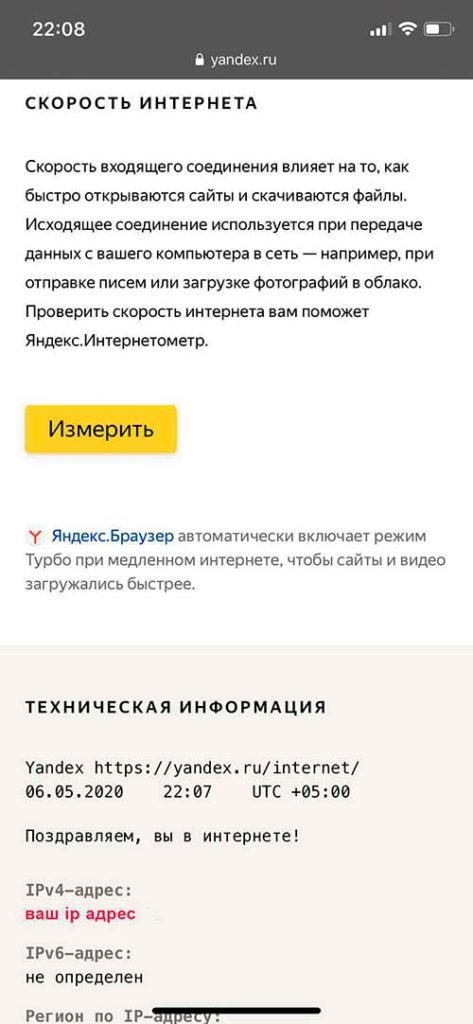 Яндекс Интернетометр онлайн