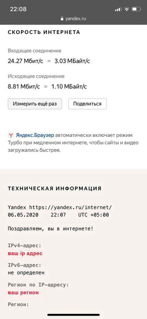 Яндекс Интернетометр результат