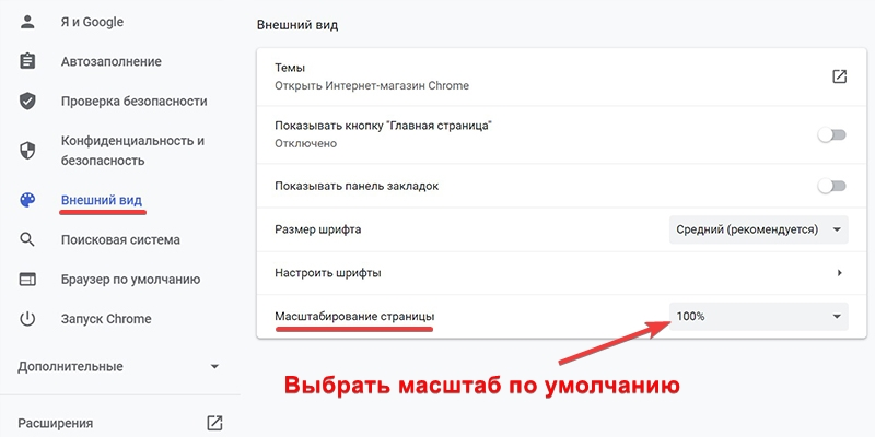 Google Chrome настройки масштаба по умолчанию