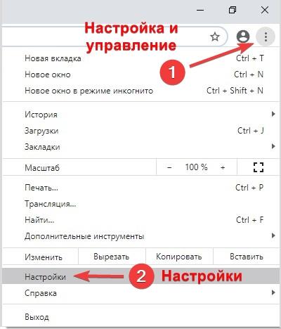 Как изменить масштаб по умолчанию в Google Chrome
