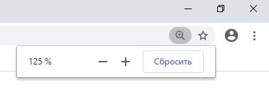 Google Chrome текущий уровень масштабирования