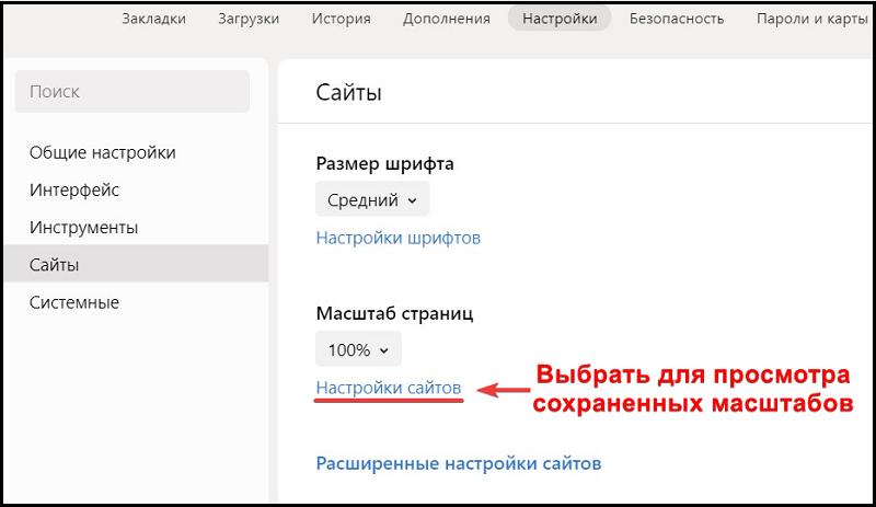 Яндекс браузер настройки сайтов