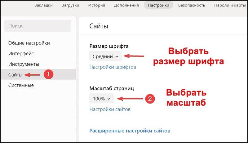 Как изменить масштаб по умолчанию в Яндекс Браузере