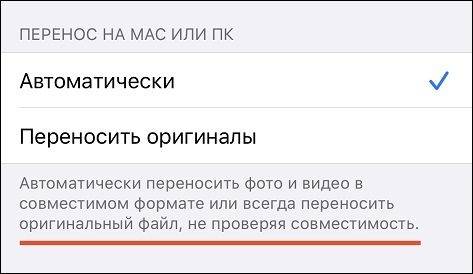 айфон ошибка устройство недостижимо