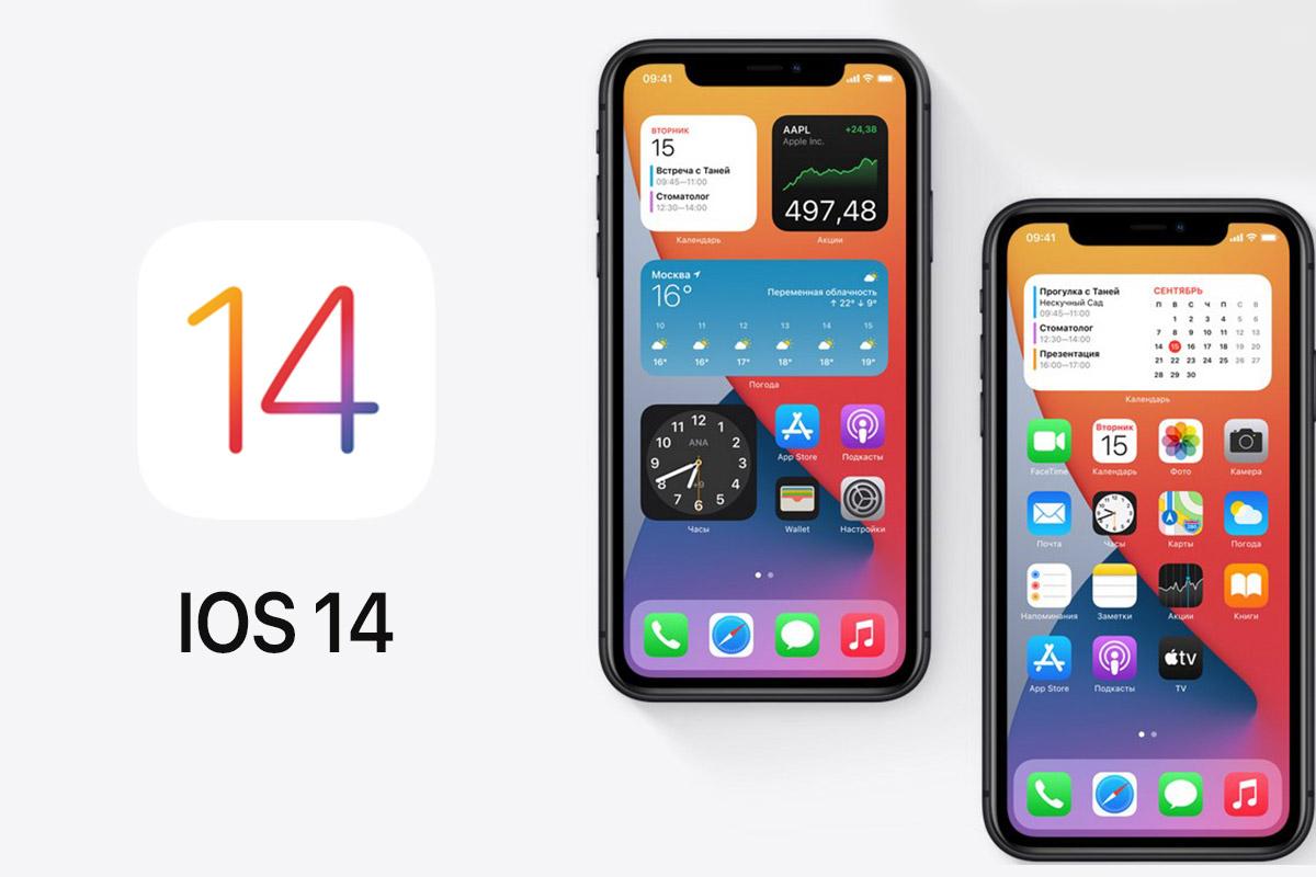 Вышла iOS 14 и iPadOS 14
