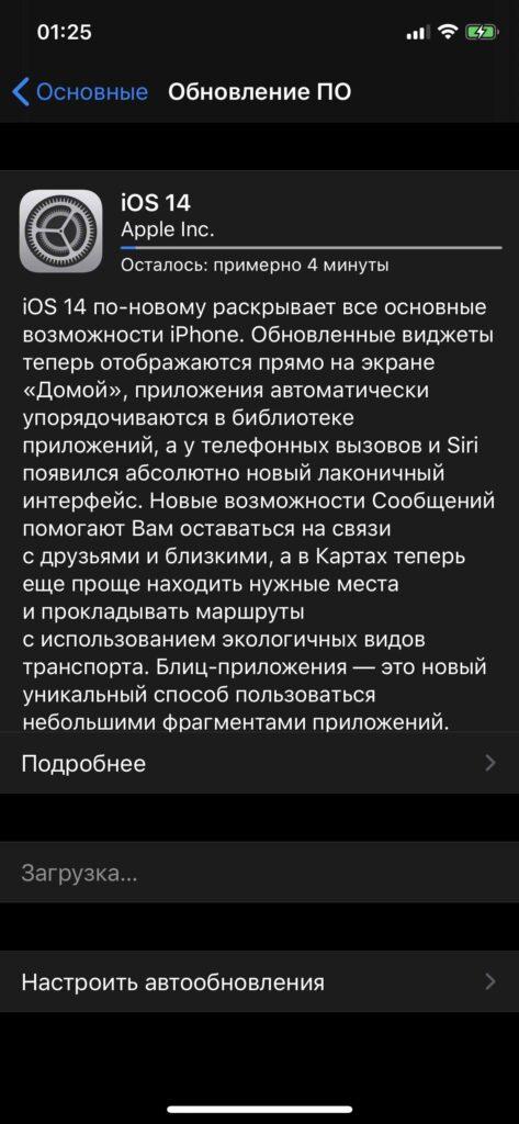 доступно OTA обновление iOS 14