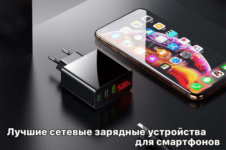 Лучшие сетевые зарядные устройства для смартфонов и планшетов 2021 с AliExpress