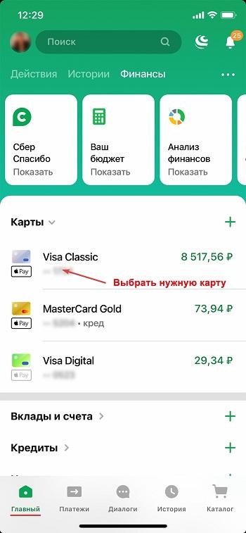 мобильное приложение сбербанк выбрать приоритетную карту 1