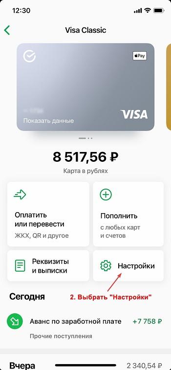мобильное приложение сбербанк выбрать приоритетную карту 2