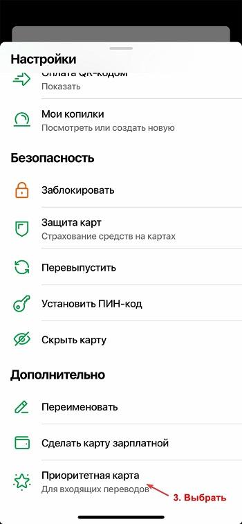 мобильное приложение сбербанк выбрать приоритетную карту 3