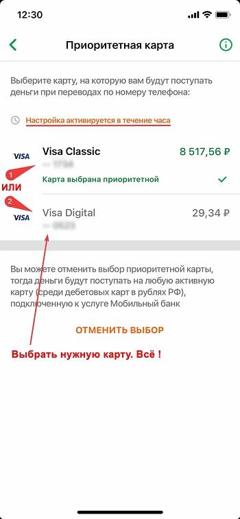 мобильное приложение сбербанк выбрать приоритетную карту 4