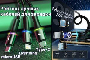 Рейтинг лучших кабелей для зарядки смартфона и планшета