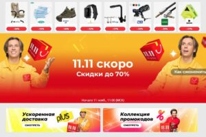 Распродажа на Алиэкспресс 11.11.2020