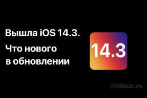 Read more about the article Вышла iOS 14.3. Что нового в обновлении