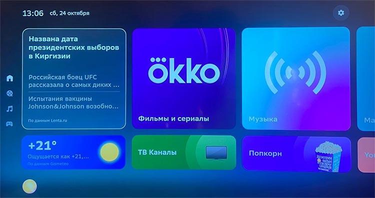 Главный экран Sverbox