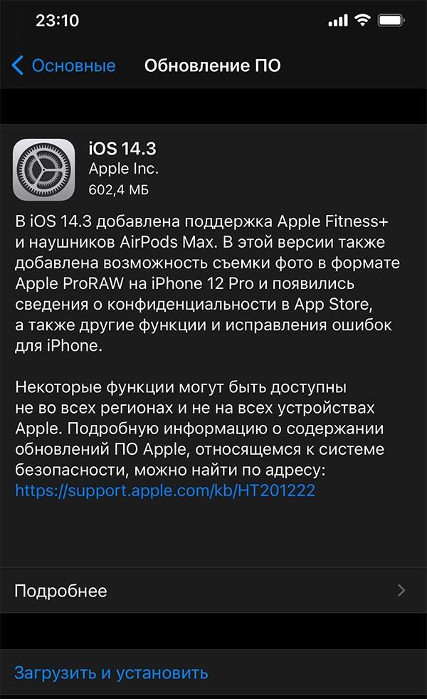 вышла ios 14.3