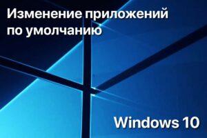 Изменение приложений по умолчанию в Windows 10