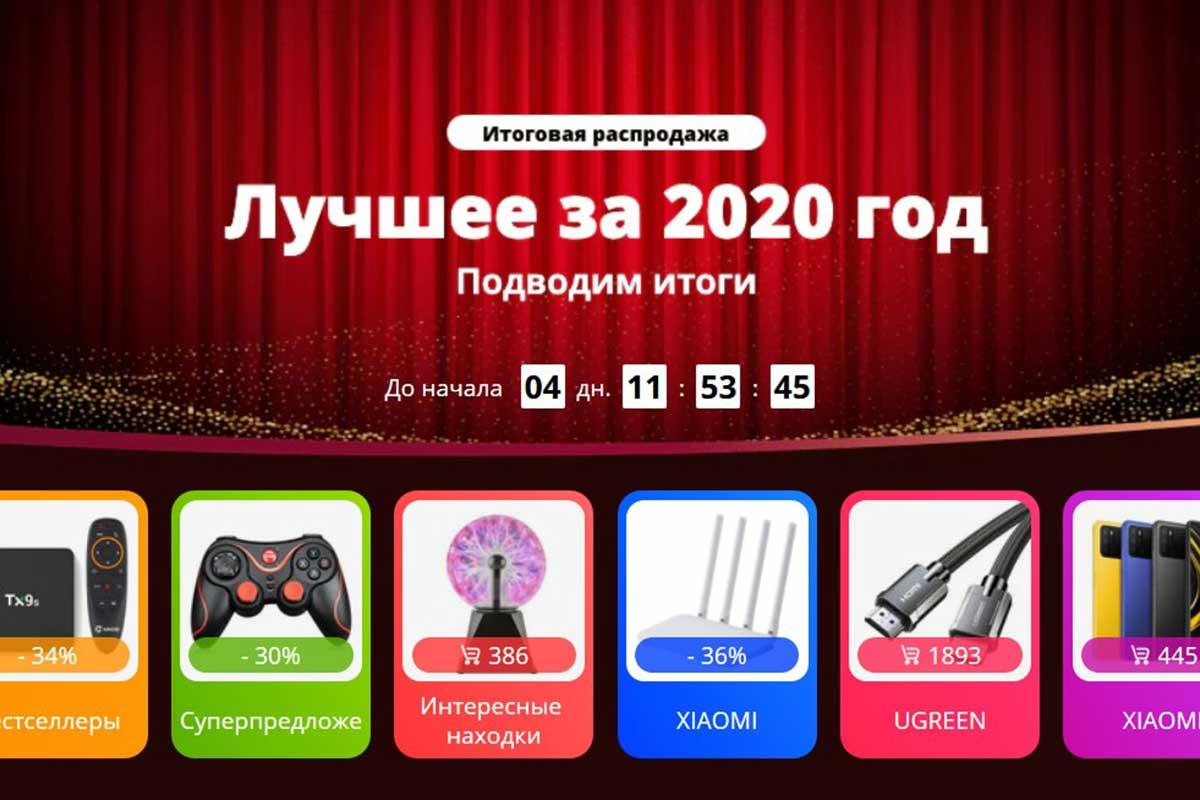 Скидки и акции AliExpress декабрь 2020