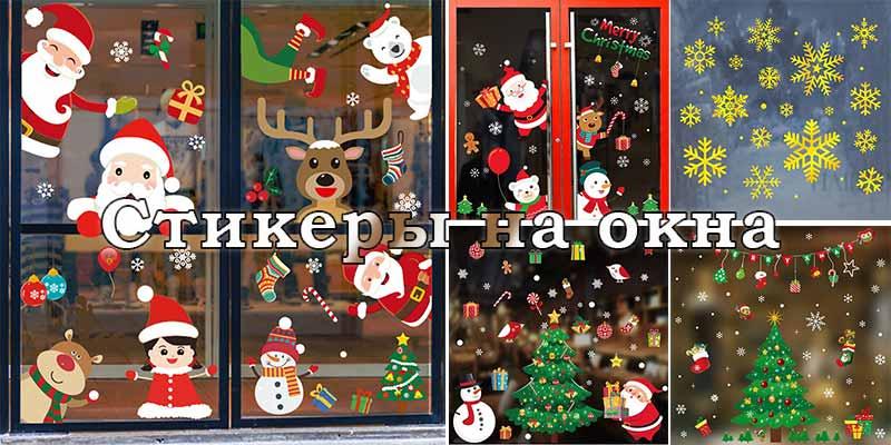 Наклейки стикеры на окна Новогодние