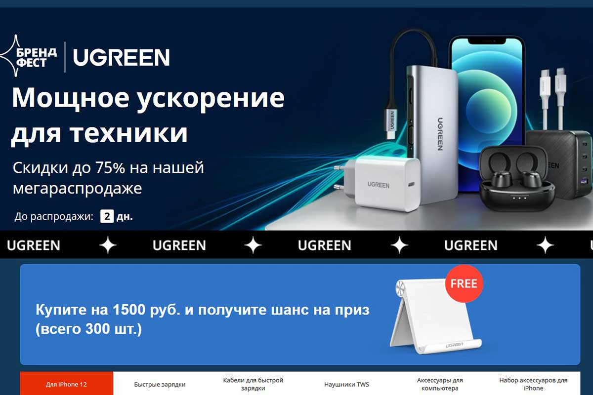 Read more about the article Фестиваль Brand Fest | UGREEN на AliExpress
