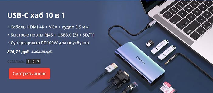 UGREEN USB C хаб