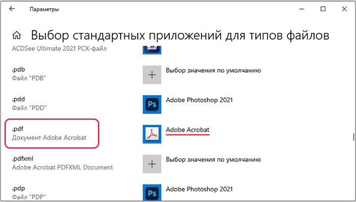 изменение приложений для типов файлов