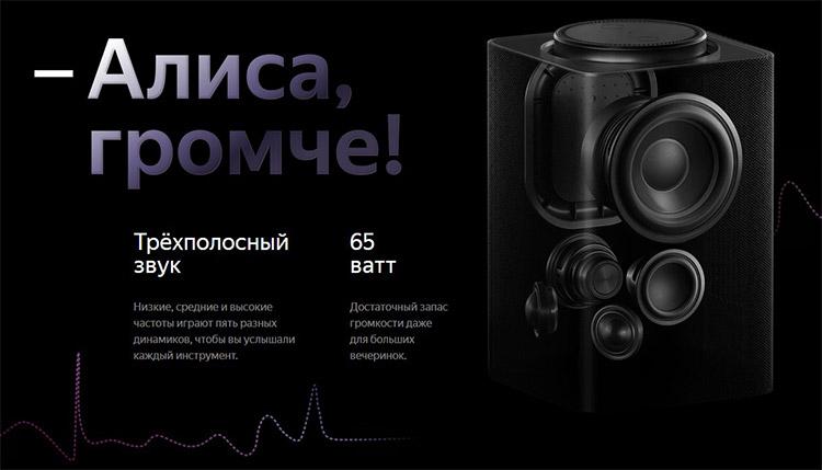 Яндекс станция Макс 65 ватт трехполосный звук