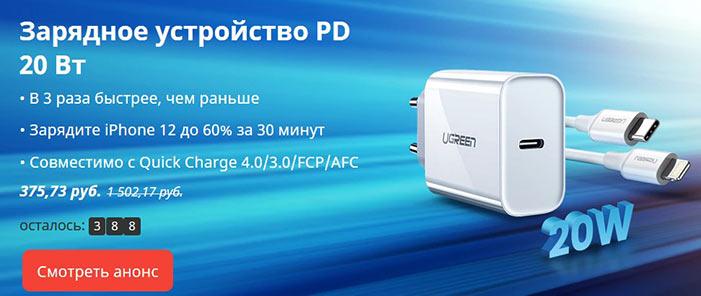 Зарядное устройство 20Вт для iPhone